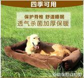 金毛狗窩中型大型犬四季通用寵物窩大狗狗窩室內狗窩冬季保暖  居家物語