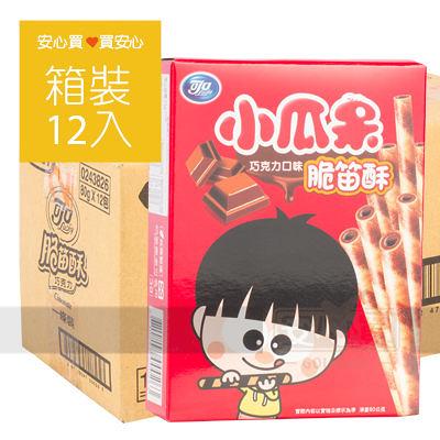 【可口】小瓜呆脆笛酥巧克力口味80g,12盒/箱,奶蛋素可食用,平均單價36.25元