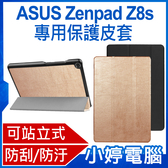 【3期零利率】全新 ASUS Zenpad Z8s 專用保護皮套 三角立座 全面防護 防刮防髒汙 孔位精準