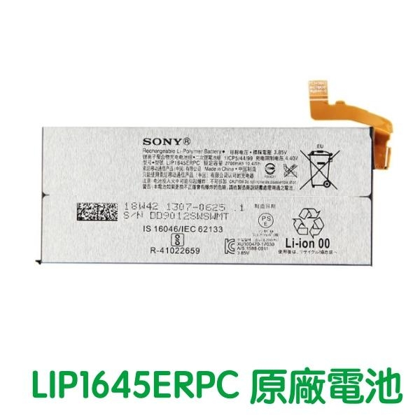 【免運費】含稅附發票 SONY Xperia XZ1 原廠電池 G8341 G8342【贈更換工具+電池膠】LIP1645ERPC