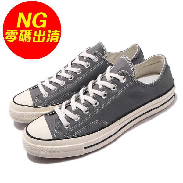 【US4-NG出清】Converse Chuck Taylor All Star 70 灰 男鞋女鞋 帆布鞋 二手使用痕跡 中底泛黃 【ACS】