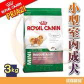 法國皇家PRIA21 小型室內成犬/狗飼料3kg【寶羅寵品】