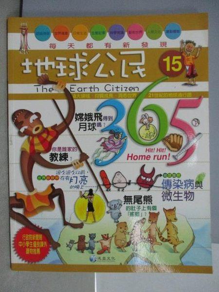 【書寶二手書T4/少年童書_POQ】地球公民365_第15期_傳染病與微生物等_附光碟