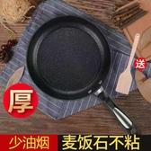 孝敏棲鳯麥飯石不沾鍋平底鍋家用煎鍋小鍋煎蛋鍋燃氣電磁爐通用型 LX HOME 新品