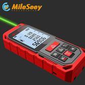 測距儀綠光加強版50米 邁測綠光測距儀高精度紅外線戶外測量儀手持電子尺量房 莎瓦迪卡