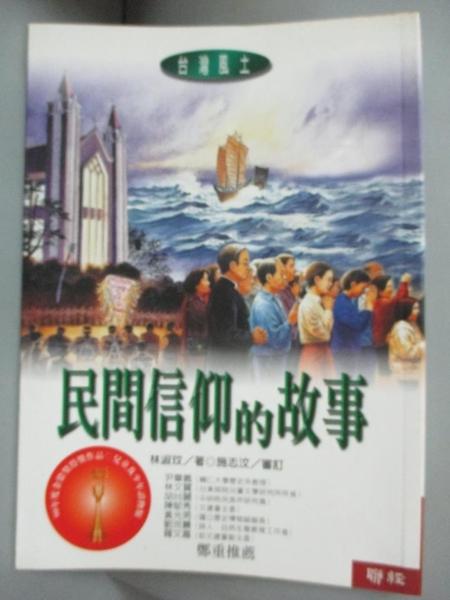 【書寶二手書T6/社會_BID】民間信仰的故事_林淑玟
