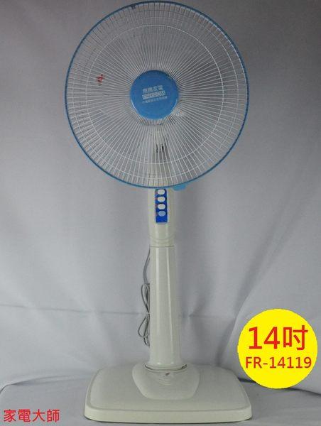 家電大師 惠騰 14吋 高級立扇/涼風扇/電扇 FR-14119 台灣製造【全新 保固一年】