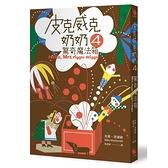 皮克威克奶奶(4)驚奇魔法箱