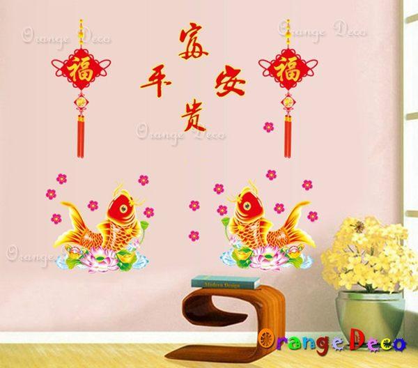 壁貼【橘果設計】富貴平安 過年 新年 DIY組合壁貼/牆貼/壁紙/客廳臥室浴室室內設計裝潢春聯
