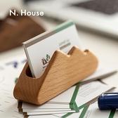 N.House創意名片盒木質桌面名片夾盒子名片收集盒名片座收納