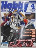 【書寶二手書T1/嗜好_DI1】Hobby Japan日本流行嗜好月刊_2011/4_新機動戰記鋼彈W