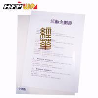 【限時】65折【客製化500個含燙金】 壓花透明文件套 A4底部反折加強 台灣製 GE320-BR500 HFPWP