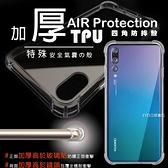 【四角邊特殊加厚防摔殼】華為 Mate20 Mate20Pro Y9 2019 手機背蓋空壓保護殼套