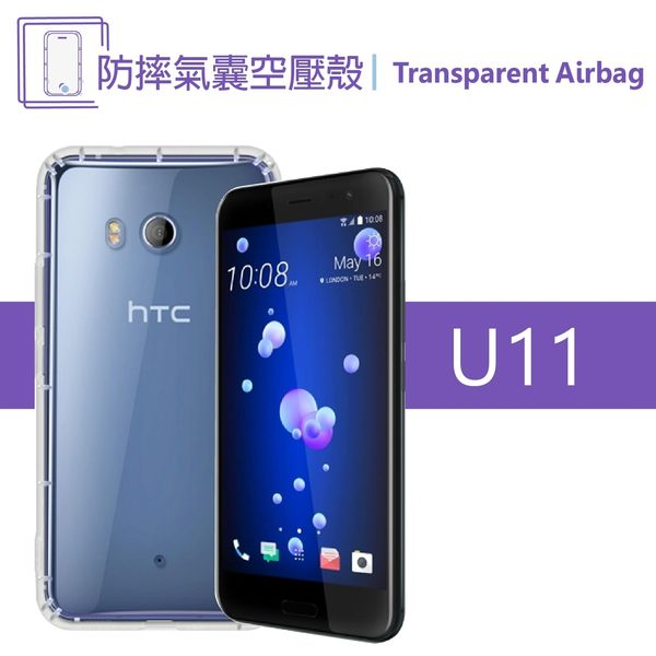 HTC U11 5.5  空壓殼 氣墊保護殼 防摔軟殼 TPU透明套