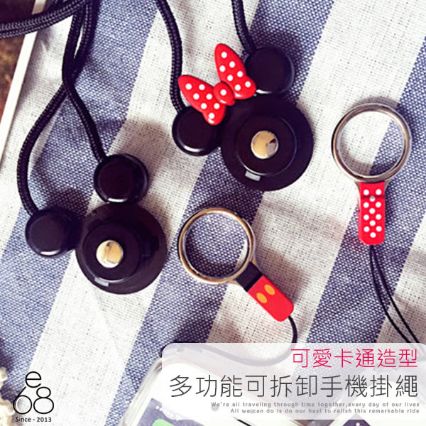 E68精品館 手機掛繩 卡通造型 耳朵 蝴蝶結 掛繩 手機殼 防掉 防搶 吊飾 證件 iPhone HTC 三星 通用