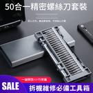 螺絲刀套裝 50合1精密螺絲刀套裝 拆機工具維修手機電腦筆記本工具多用螺絲批【快速出貨】