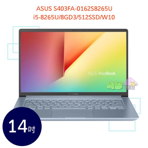 ASUS S403FA-0162S8265U 14吋◤0利率◢筆電 (i5-8265U/8GD3/512SSD/W10) 冰河藍