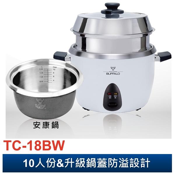 ◤贈原廠19cm多功能調理鍋◢ 牛頭牌304不鏽鋼電鍋升級版 10人份 TC-18BW(白)