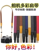 相機掛繩肩帶背帶拍立得單反微單掛脖繩文藝簡約適用 創時代3C館