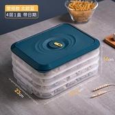餃子盒 凍餃子家用冰箱速凍保鮮多層分隔食品級收納盒餛飩水餃托盤【快速出貨八折搶購】