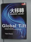 【書寶二手書T7/財經企管_LGY】大移轉-全球經濟板塊改變企業如何應變_瑞姆夏藍