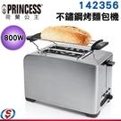 【信源電器】800W【Princess荷蘭公主 不鏽鋼烤麵包機】142356