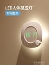 led充電人體紅外感應小夜燈時鐘護眼磁吸光控創意家用起夜床頭燈 【快速出貨】