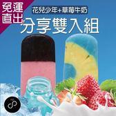 ICE BABY 花兒少年+草莓牛奶 (各10入)共20支-箱【免運直出】