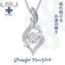 正版日本原裝【Crossfor New York】項鍊【Passion熱情】純銀懸浮閃動項鍊
