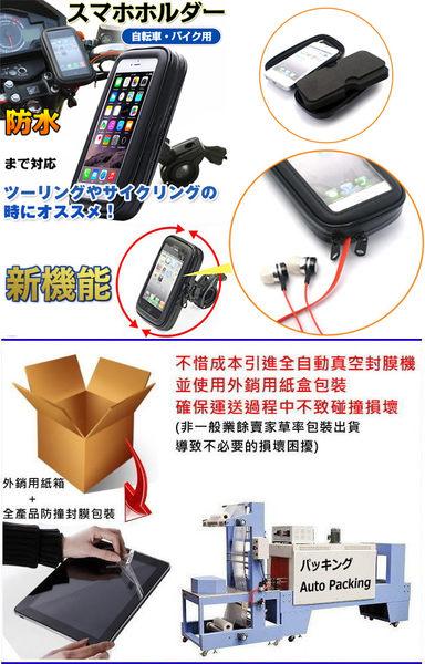 edge note5 s7 sony xperia xz xa x suzuki v-strom 650手機架皮套機車架