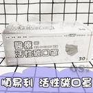 順易利 醫療活性碳口罩 30入/盒 MIT台灣製造 | OS小舖