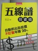 【書寶二手書T7/投資_ZFX】五線譜投資術_薛兆亨