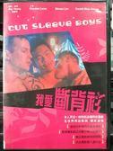 影音專賣店-P09-088-正版DVD-電影【我愛斷背衫】-同志影展片