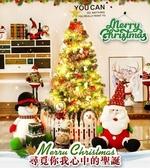 現貨24H快速發貨 聖誕樹1.8米套餐節日裝飾品發光加密裝1.8大型豪華韓版MBS  自由角落