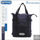 OUTDOOR 後背包 迷彩圖騰  藍迷彩  兩用拖特包 休閒雙肩包 OD271112NY  得意時袋