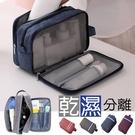 【乾濕分離】化妝包盥洗包(4色)//衛浴化妝品收納袋 沐浴包 盥洗袋 隔水包 乾濕分離包