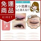 Kiret 雙眼皮貼 眼線貼 網狀蕾絲細版4mm超值96枚-贈Y棒
