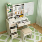 一件8折免運 化妝桌梳妝台臥室化妝台簡約多功能化妝桌收納盒小戶型迷你化妝櫃歐式xw
