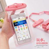 手機防水袋潛水套觸屏 蘋果7plus通用游泳包水下拍照手機殼