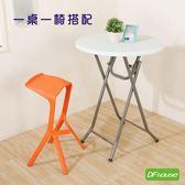 《《DFhouse》桑格-塑鋼吧台桌(大)餐桌+機器人吧椅 高腳桌 高吧 洽談椅 休閒椅 餐椅  商業空間