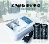 1號充電電池充電器套裝配2節一號電池 熱水器燃氣灶D型大電池 千千女鞋