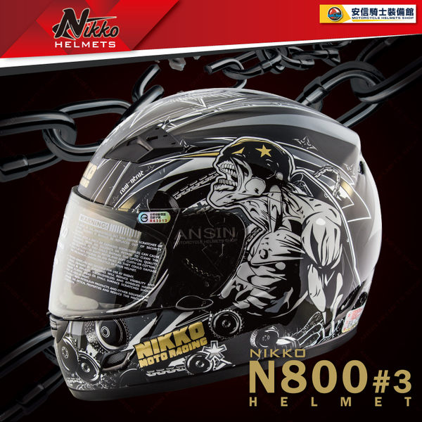[中壢安信]Nikko N-800T N800T #3 彩繪 黑金 肌肉 鎖鏈 全罩 安全帽 美式風格 騎士帽