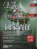 【書寶二手書T9/法律_ZIR】台灣法學雜誌_329期_國家責任等