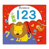 小親親123(親子6) (B2026-1)【練習本】