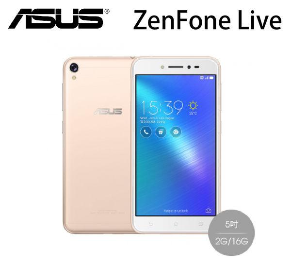 華碩 ASUS ZenFone Live  5吋 美顏直播機 智慧手機(ZB501KL 2G/16G)-金 [24期零利率]