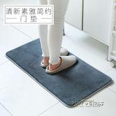 日式地墊臥室門墊門廳吸水簡約腳墊浴室廚房防滑墊子igo