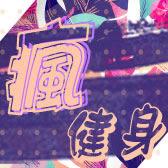 4/10-5/23 全民瘋健身 BLADEZ 88折活動
