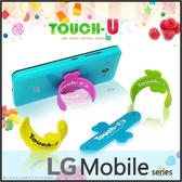 ◆TC-01 TOUCH-U 矽膠手機支架/固定架/懶人支架/LG KX190/KX210/KX216/KX218/KX266T/KX300/P500/T300/T325/P690