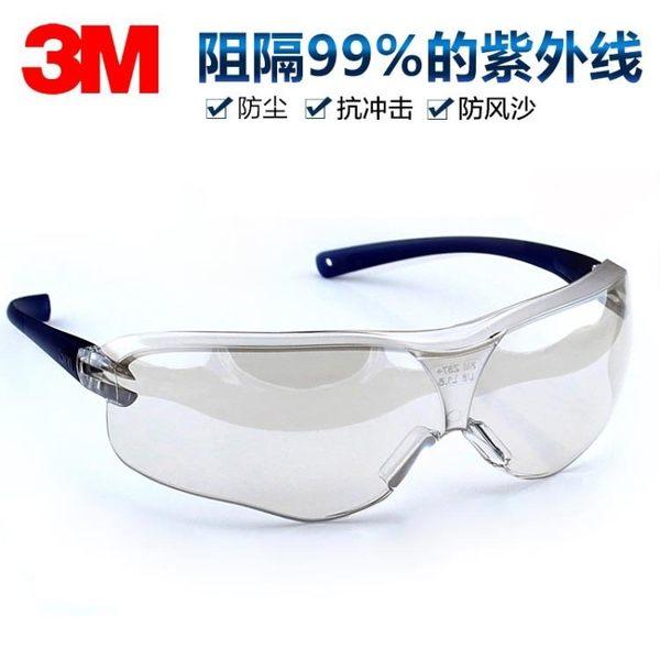 護目鏡3M護目鏡風鏡防飛濺防沖擊防沙塵防風眼鏡 摩托騎行防護眼鏡罩 全館滿額85折