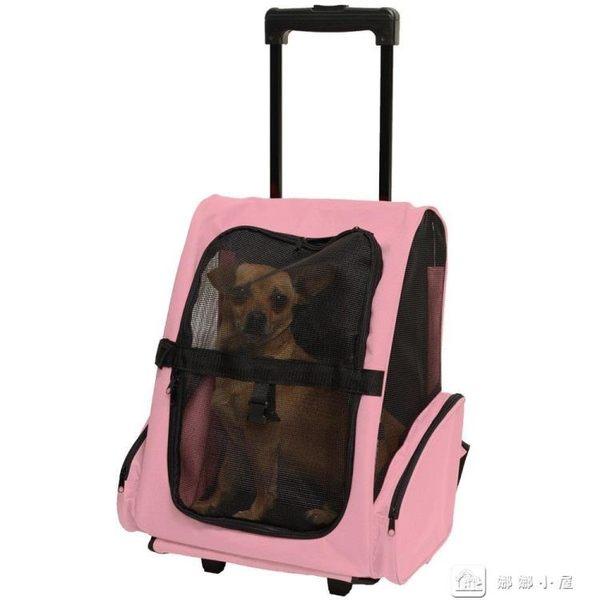 寵物拉桿包拉桿箱雙肩狗狗背包外出便攜寵物包貓狗包 YXS娜娜小屋